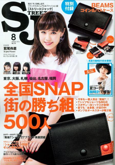 SJ_表紙