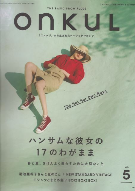 ONKUL_表紙