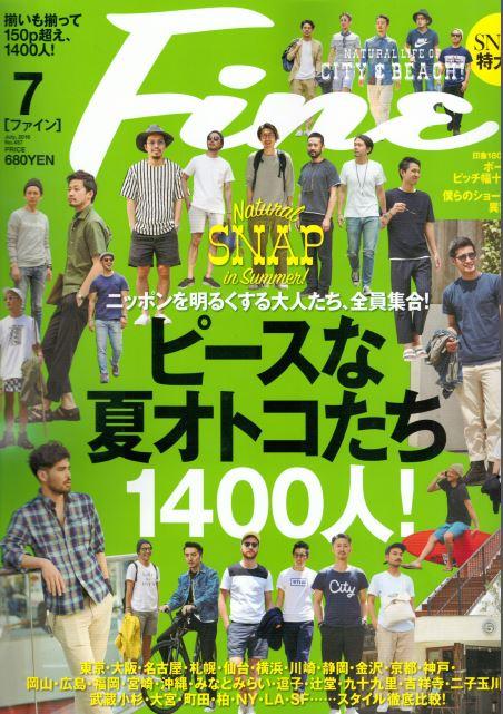 fine_表紙